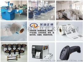芜湖PP合成纸、铜版纸、PET条码纸、线缆标签