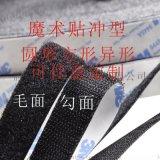 蘇州3M背膠魔術貼模切衝型