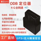 OBD汽車定位儀 北斗4G全網通定位器 OBD-4G