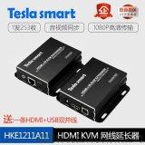 HDMI KVM延長器120米網路延長器USB鍵鼠