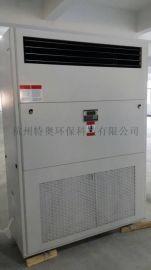 恒温恒湿机,机房用恒温恒湿机,档案馆用恒温恒湿机