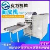 山东厂家直销面皮机 全自动蛋皮机 有为牌蛋饺皮机