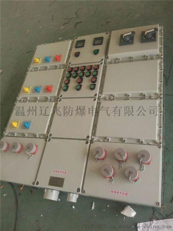 BXDJ-4K防爆配電箱