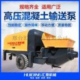 二次結構澆築泵構造柱泵混凝土輸送泵上料機