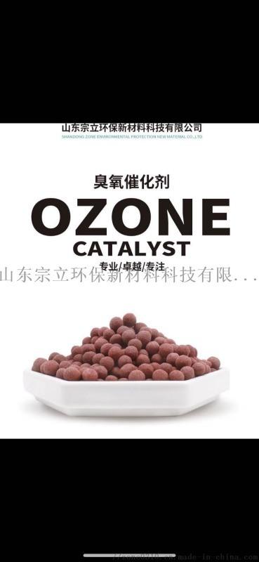 臭氧催化劑