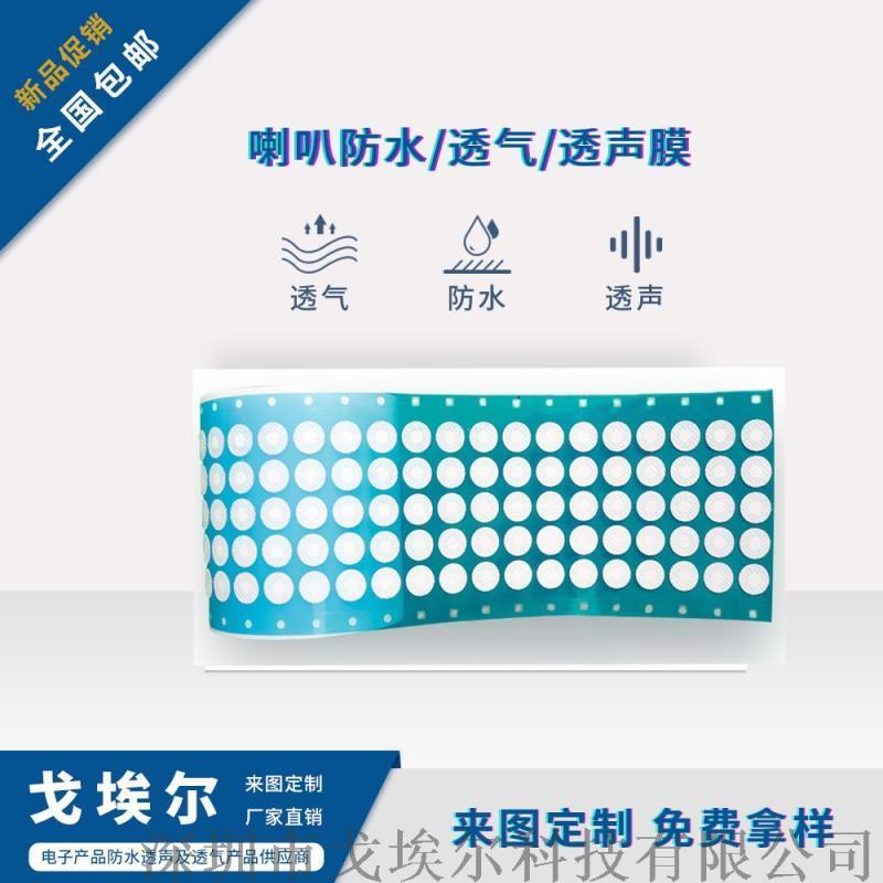 电子产品防水防尘喇叭网