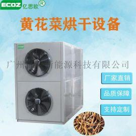 厂家供应玫瑰花烘干机菊花烘干设备空气能黄花菜烘干机