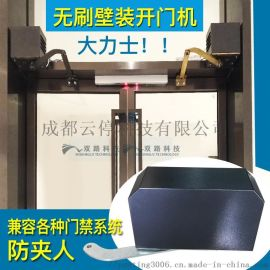 无刷开门机闭门器自动开门机平开门