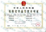 危险化学品经营许可证代办相关问题