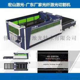 3000W光纤激光切割机厂家 电气成套设备加工