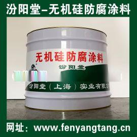 无机硅酸锌漆、无机硅防腐涂料, 防渗漏处理砼防水