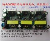 LED驅動電源隔離300w
