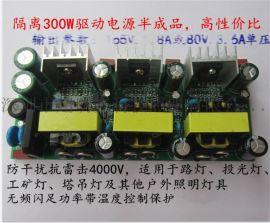 LED驱动电源隔离300w