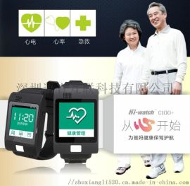 老人手表方案公司,老人手表研发公司
