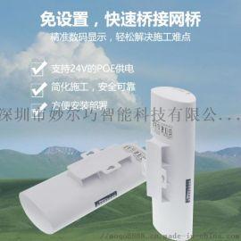 5.8G无线网桥室外监控AP网络无线电梯CPE