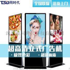 同时代(TSD)43英寸落地立式广告机触控一体机触摸广告屏液晶显示器安卓网络分屏播放器触摸屏数字标牌 安卓网络版