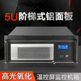 5U机箱工控仪表外壳铝面板机箱E-ATX住把那机箱