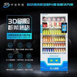 中谷刷脸支付**屏自动销售饮料机食品自动售卖机