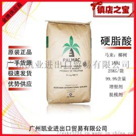 长期大量供应原装椰树硬脂酸630 十八烷酸 稳定剂增塑剂脱模剂