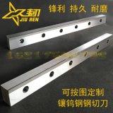 钢板网机切刀钢板拉网机齿刀, 钢板网机生产线分切刀