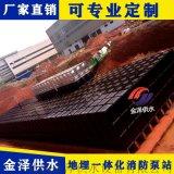 地埋消防箱泵一体化符合消防设施建设标准
