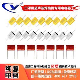 口罩机超声波焊接机电容器CBB80 474J1600V