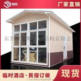 住人集装箱别墅 活动阳光房 轻钢结构别墅