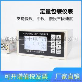 普司顿定量包装触摸屏系统定量包装秤