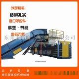 120T深圳半自動廢紙液壓打包機 昌曉機械設備