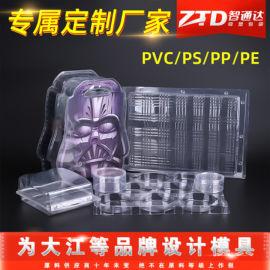 吸塑吸塑包装厂家_定制吸塑包装_对折吸塑【智通达吸塑包装】