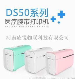 品胜DS50医疗腕带打印机