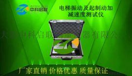 电梯振动和起制动加减速度测试仪