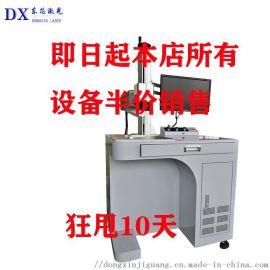 光纤激光打标机金属铭牌塑料制品激光打标机