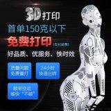手板模型 3D打印 工藝品 雕塑 快速成型