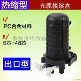 1进3出光纤122448芯立式热缩型接续包