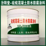 硅烷混凝土防水防腐塗料、良好的防水性