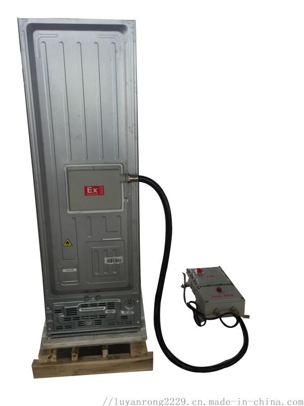 二工防爆防爆型冰箱實驗室冷藏防爆冰箱