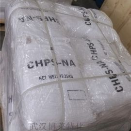 CHPS-NA 3-氯-2-羟基丙烷磺酸钠