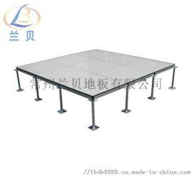 北京兰贝全钢制高架空瓷砖防静电活动地板 抗静电地板