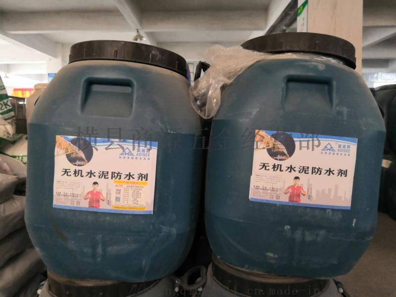 JBS型复合防腐防水涂料爱迪斯厂家