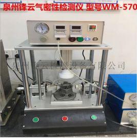 自动化气密型检测仪WM570带输出信号 检漏仪