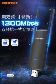 双频千兆USB无线网卡 WiFi接收发射器