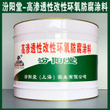 高渗透性改性环氧防腐涂料、生产销售、涂膜坚韧