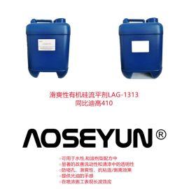 辐射固化罩光油的有机硅表面助剂LAG-1316