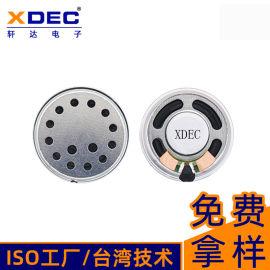 轩达厂家36mm加护盖8欧1瓦喇叭揚聲器