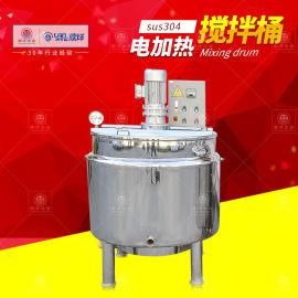 不锈钢冷热缸立式电加热恒温罐液体搅拌保温罐搅拌桶