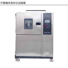 热冲击试验箱定制 温度冲击试验箱维修 冷热冲击箱