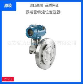 原装进口罗斯蒙特2051L液位变送器