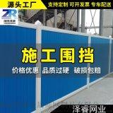 【厂家供应】工地施工围挡,彩钢板围挡,PVC围档