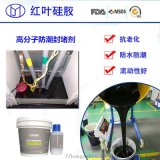 自流平高分子防潮封堵剂 操作简单封堵剂